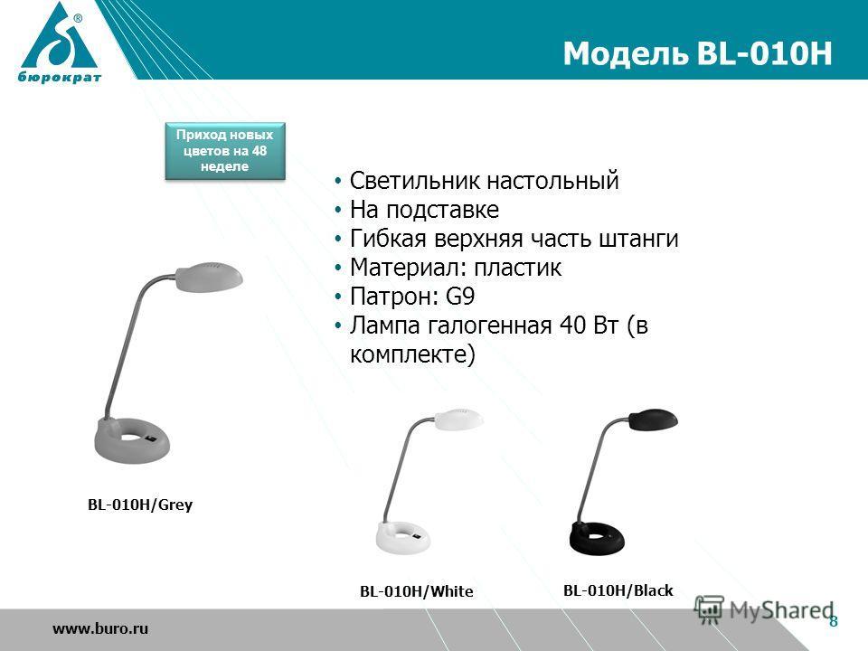 Модель BL-010H 8 www.buro.ru BL-010H/Grey BL-010H/Black BL-010H/White Светильник настольный На подставке Гибкая верхняя часть штанги Материал: пластик Патрон: G9 Лампа галогенная 40 Вт (в комплекте) Приход новых цветов на 48 неделе