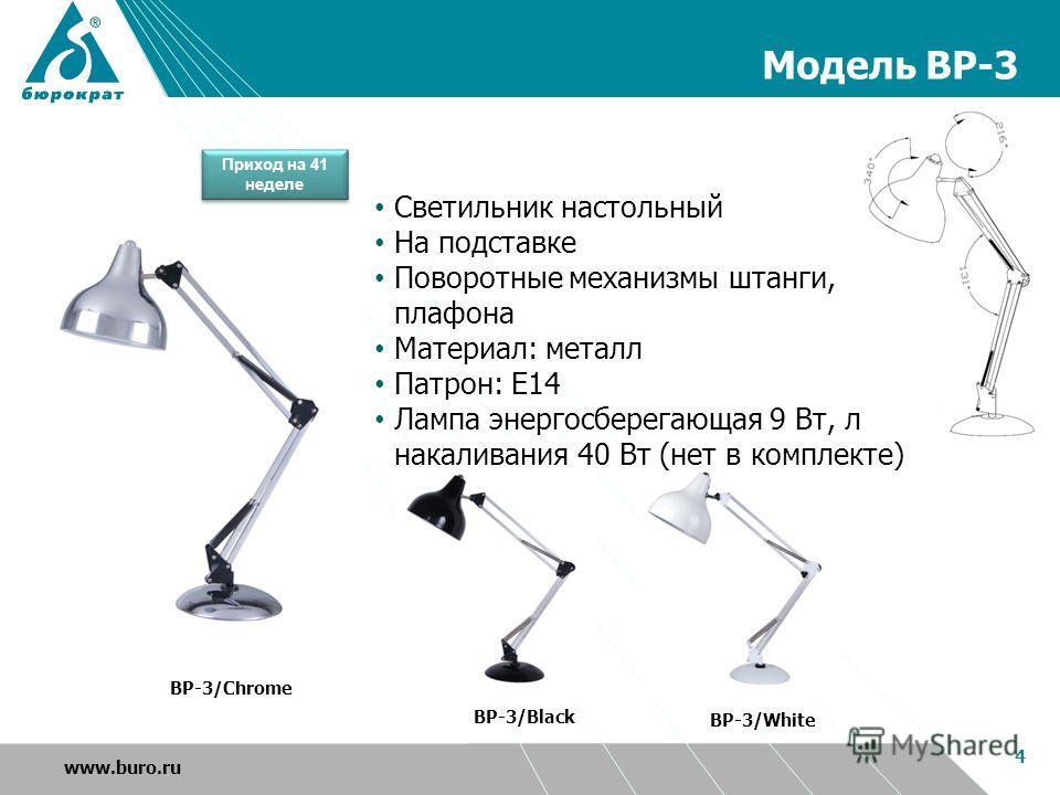 Модель BP-3 4 www.buro.ru BP-3/White BP-3/Chrome BP-3/Black Светильник настольный На подставке Поворотные механизмы штанги, плафона Материал: металл Патрон: Е14 Лампа энергосберегающая 9 Вт, либо накаливания 40 Вт (нет в комплекте) Приход на 41 недел