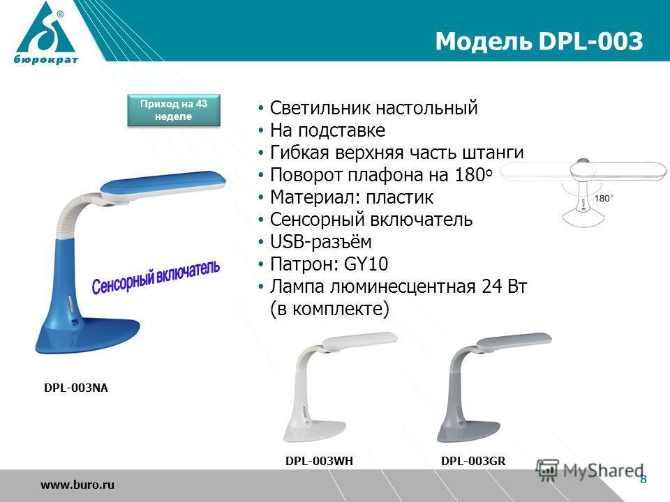 Модель DPL-003 8 www.buro.ru DPL-003NA DPL-003GRDPL-003WH Светильник настольный На подставке Гибкая верхняя часть штанги Поворот плафона на 180 о Материал: пластик Сенсорный включатель USB-разъём Патрон: GY10 Лампа люминесцентная 24 Вт (в комплекте)