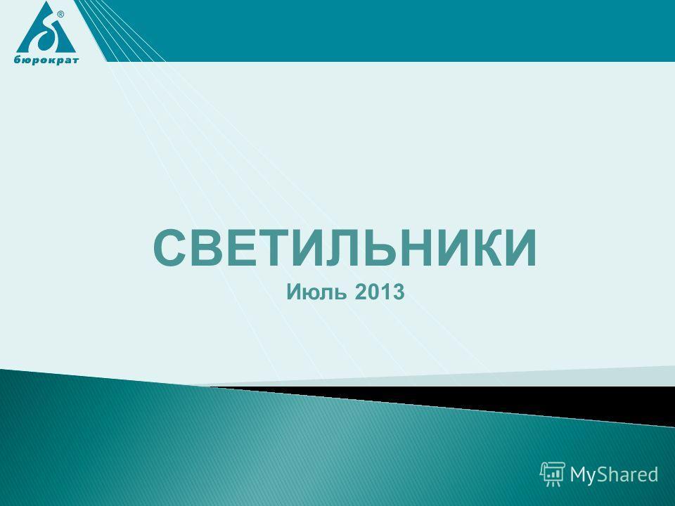 СВЕТИЛЬНИКИ Июль 2013