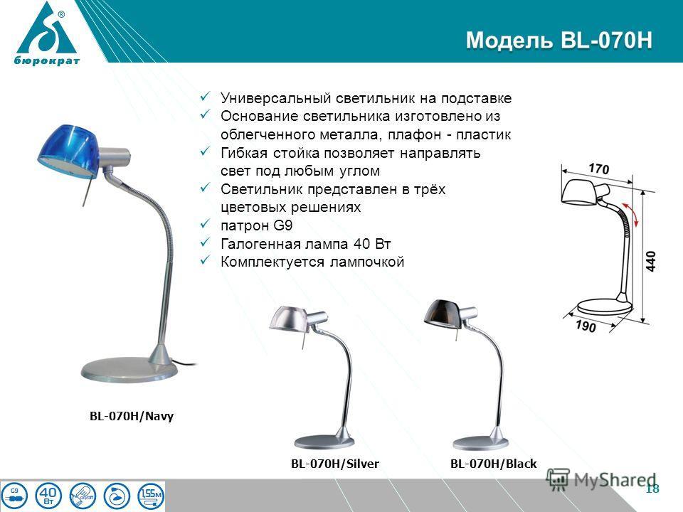 18 BL-070H/Navy BL-070H/BlackBL-070H/Silver Универсальный светильник на подставке Основание светильника изготовлено из облегченного металла, плафон - пластик Гибкая стойка позволяет направлять свет под любым углом Светильник представлен в трёх цветов