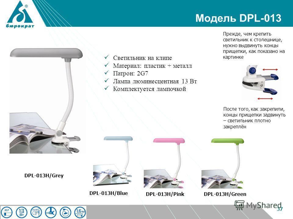 Модель DPL-013 37 DPL-013H/Pink Светильник на клипе Материал: пластик + металл Патрон: 2G7 Лампа люминесцентная 13 Вт Комплектуется лампочкой DPL-013H/Grey DPL-013H/Green DPL-013H/Blue Прежде, чем крепить светильник к столешнице, нужно выдвинуть конц