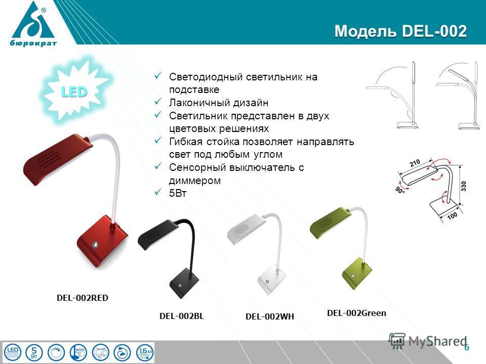 6 DEL-002RED DEL-002BL Светодиодный светильник на подставке Лаконичный дизайн Светильник представлен в двух цветовых решениях Гибкая стойка позволяет направлять свет под любым углом Сенсорный выключатель с диммером 5Вт DEL-002Green DEL-002WH