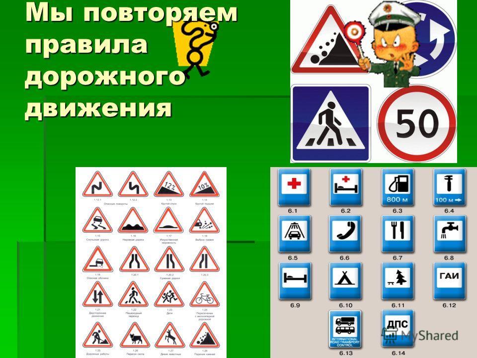 Мы повторяем правила дорожного движения