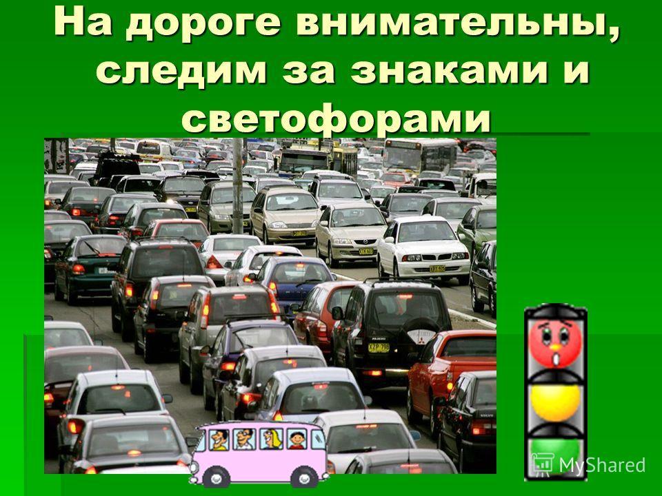 На дороге внимательны, следим за знаками и светофорами