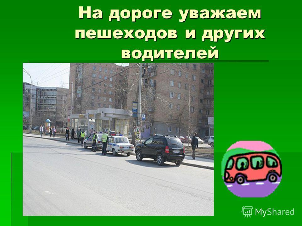 На дороге уважаем пешеходов и других водителей