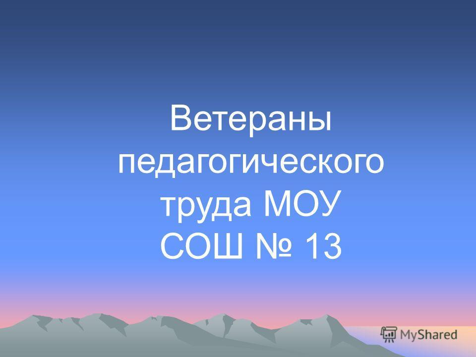 Ветераны педагогического труда МОУ СОШ 13