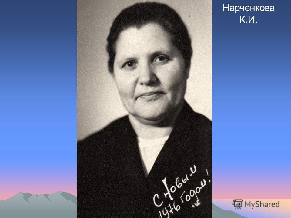 Нарченкова К.И.