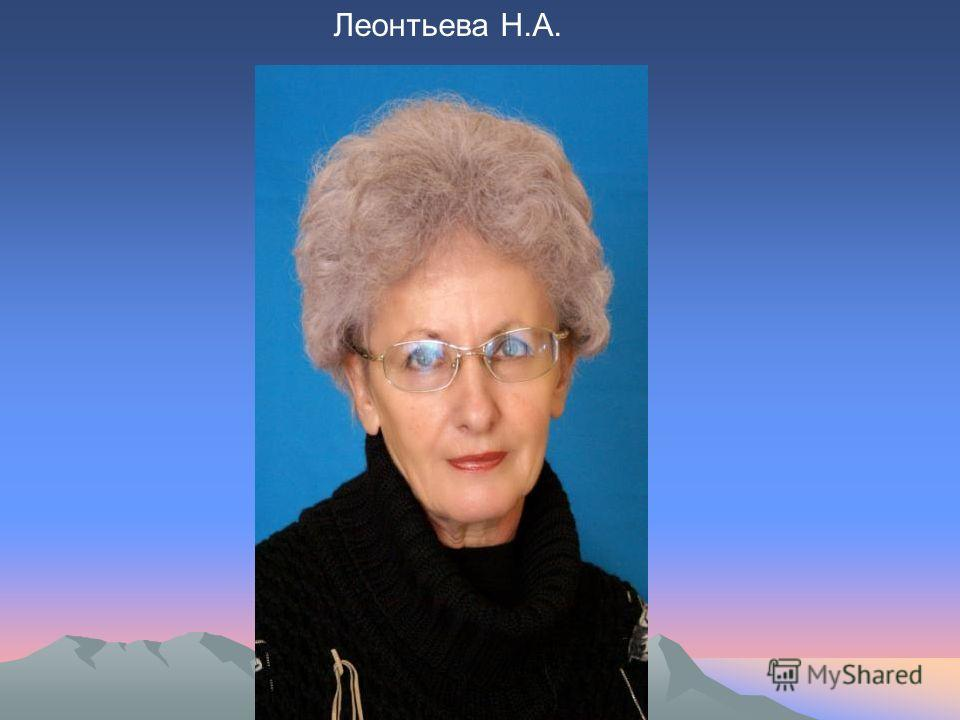 Леонтьева Н.А.