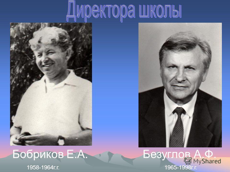 Бобриков Е.А. 1958-1964г.г. Безуглов А.Ф. 1965-1998г.г.