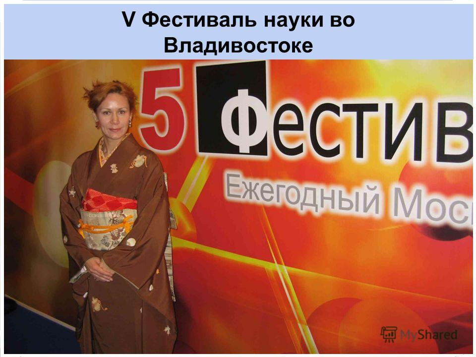 V Фестиваль науки во Владивостоке