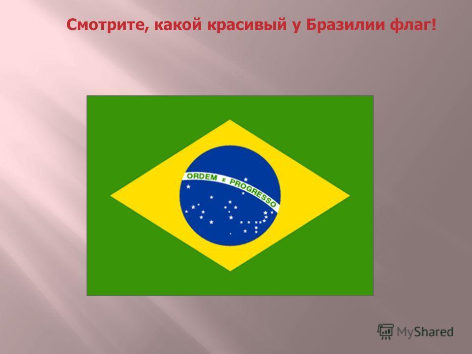 Смотрите, какой красивый у Бразилии флаг!