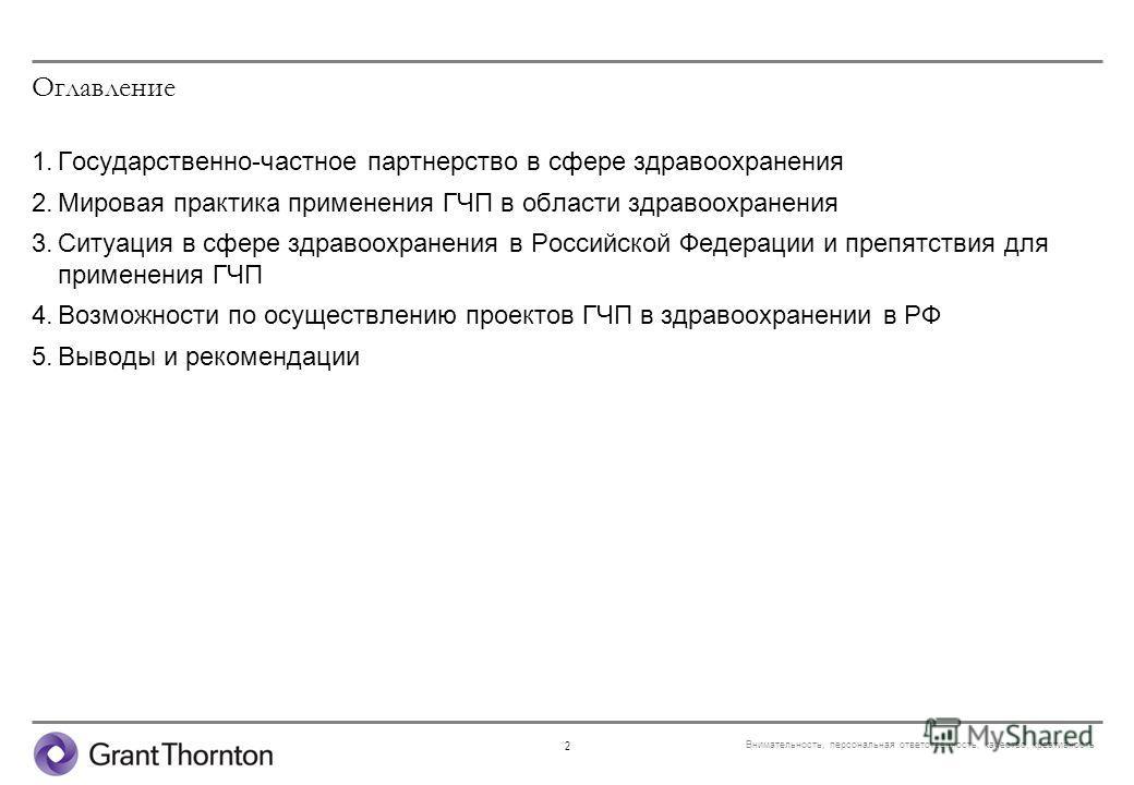 Внимательность, персональная ответственность, качество, креативность 2 Оглавление 1.Государственно-частное партнерство в сфере здравоохранения 2.Мировая практика применения ГЧП в области здравоохранения 3.Ситуация в сфере здравоохранения в Российской