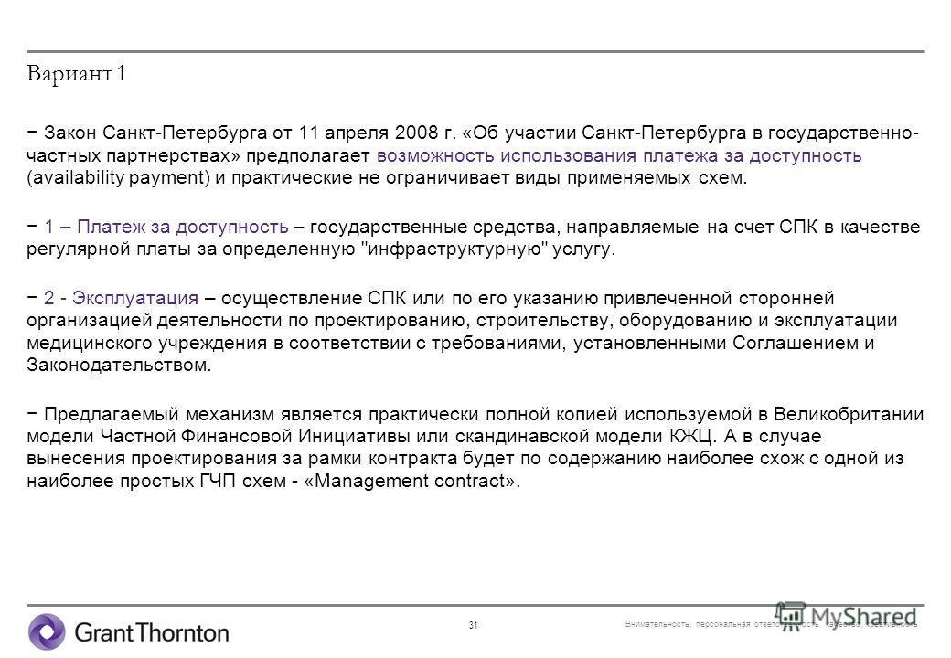 Внимательность, персональная ответственность, качество, креативность 31 Вариант 1 Закон Санкт-Петербурга от 11 апреля 2008 г. «Об участии Санкт-Петербурга в государственно- частных партнерствах» предполагает возможность использования платежа за досту