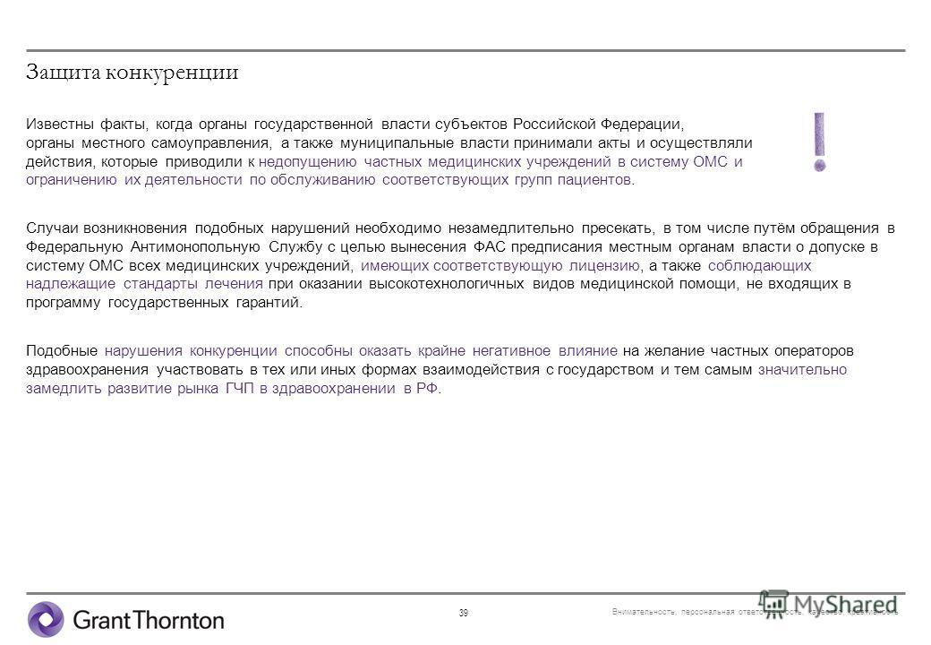 Внимательность, персональная ответственность, качество, креативность 39 Защита конкуренции Известны факты, когда органы государственной власти субъектов Российской Федерации, органы местного самоуправления, а также муниципальные власти принимали акты