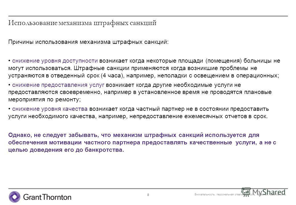 Внимательность, персональная ответственность, качество, креативность 8 Использование механизма штрафных санкций Причины использования механизма штрафных санкций: снижение уровня доступности возникает когда некоторые площади (помещения) больницы не мо
