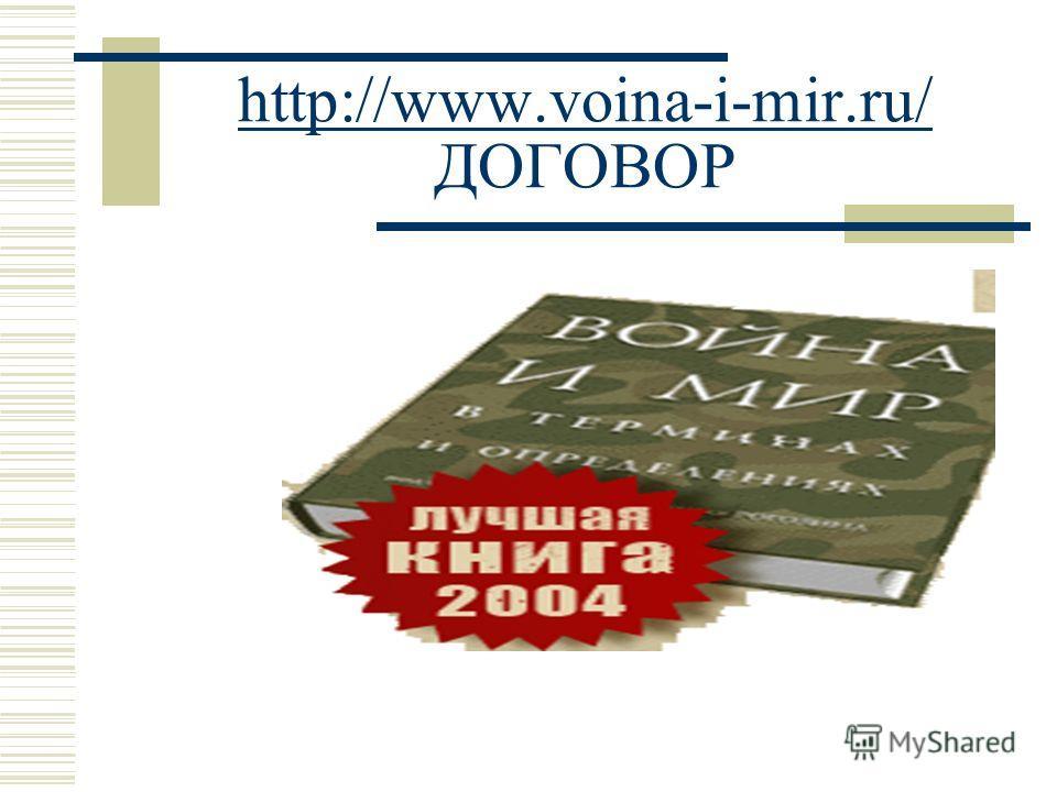 http://www.voina-i-mir.ru/ http://www.voina-i-mir.ru/ ДОГОВОР