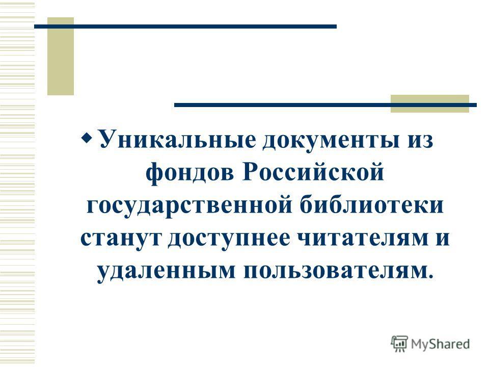 Уникальные документы из фондов Российской государственной библиотеки станут доступнее читателям и удаленным пользователям.