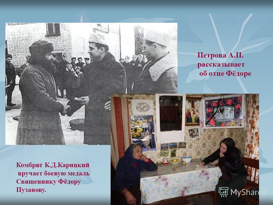 Петрова А.П. рассказывает об отце Фёдоре Комбриг К.Д.Карицкий вручает боевую медаль Священнику Фёдору Пузанову.