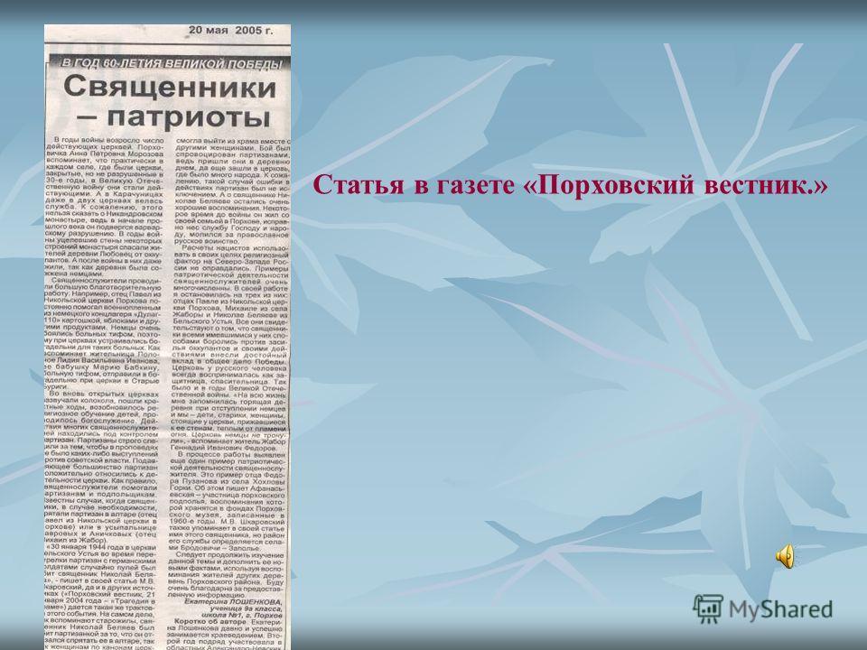 Статья в газете «Порховский вестник.»