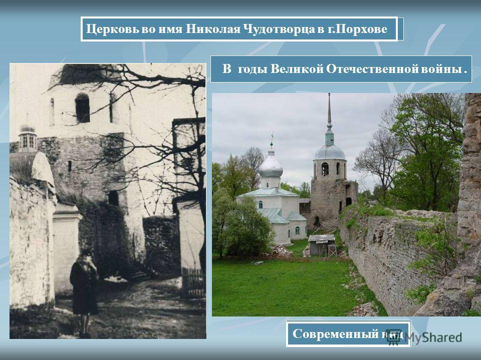 Церковь во имя Николая Чудотворца в г.Порхове Современный вид В годы Великой Отечественной войны.