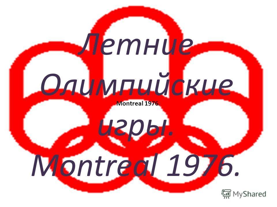 Летние Олимпийские игры. Montreal 1976.