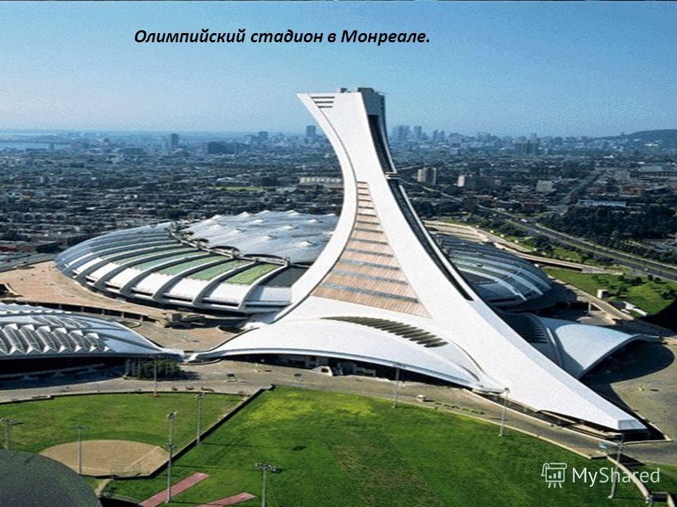 Олимпийский стадион в Монреале.