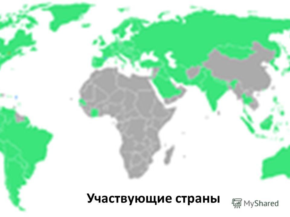 Участвующие страны