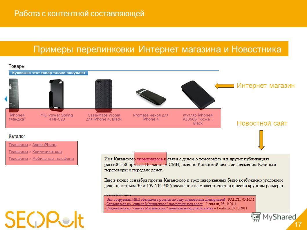 Работа с контентной составляющей Примеры перелинковки Интернет магазина и Новостника 17 Интернет магазин Новостной сайт
