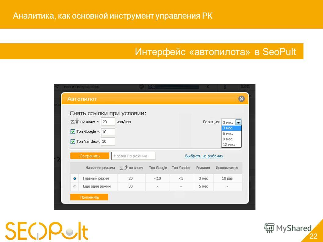 Аналитика, как основной инструмент управления РК Интерфейс «автопилота» в SeoPult 22