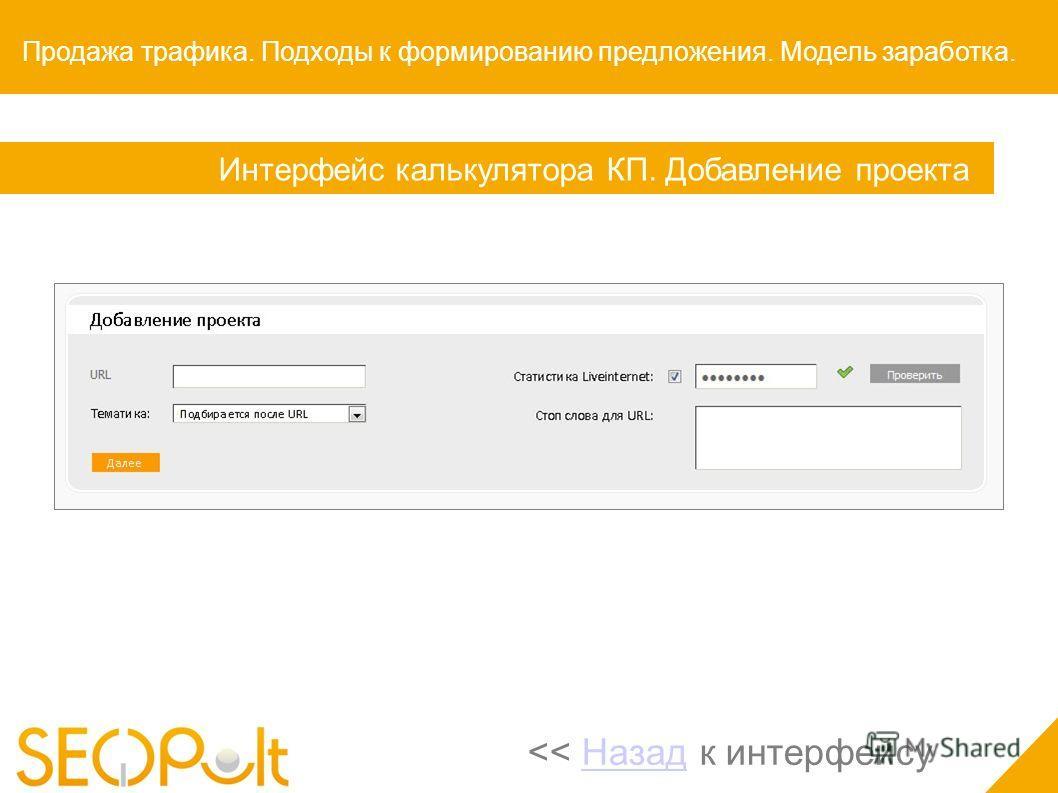 Интерфейс калькулятора КП. Добавление проекта