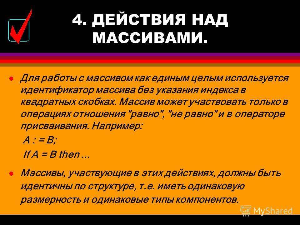 ПРИМЕРЫ ОПИСАНИЯ ПРЯМОУГОЛЬНЫХ МАССИВОВ VAR Matr : array[1..6,1..8] of integer; { Matr – целочисленный двумерный массив размером 6 строк - 8 столбцов } l Для описания массива можно использовать предварительно определенные константы: CONST N = 4; M =