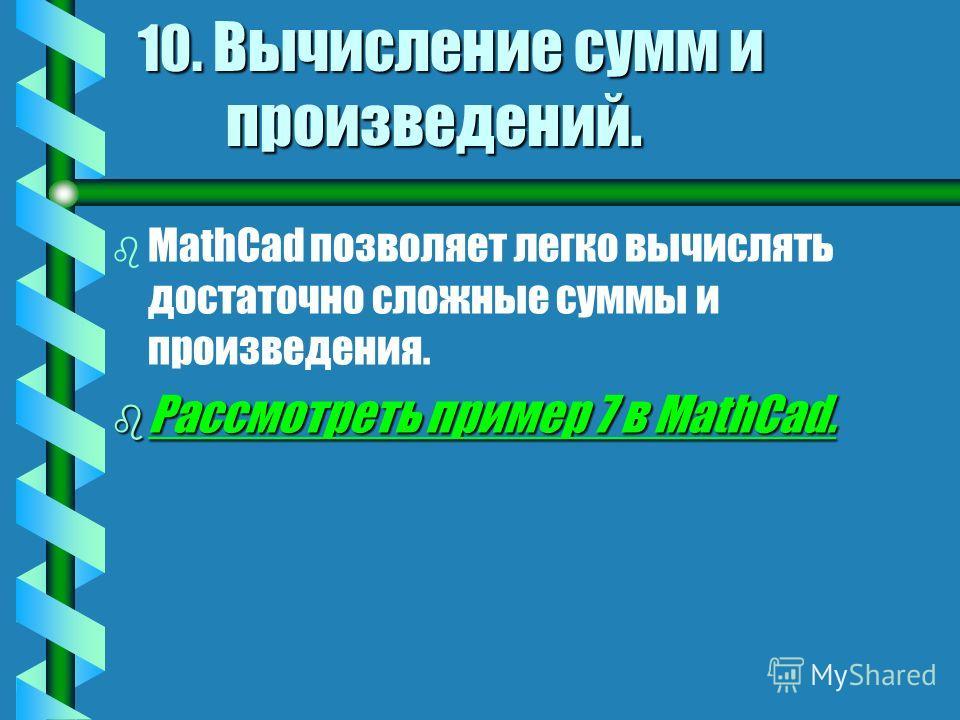 9. Ранжированные переменные. bbДbbДля создания упорядоченного ряда значений в MathCad используются ранжированные переменные. bbФbbФорматы создания ранжированной переменной: Имя := Nbegin.. Nend (шаг = 1 или -1) Имя := Nbegin, Nbegin + Step.. Nend bРb