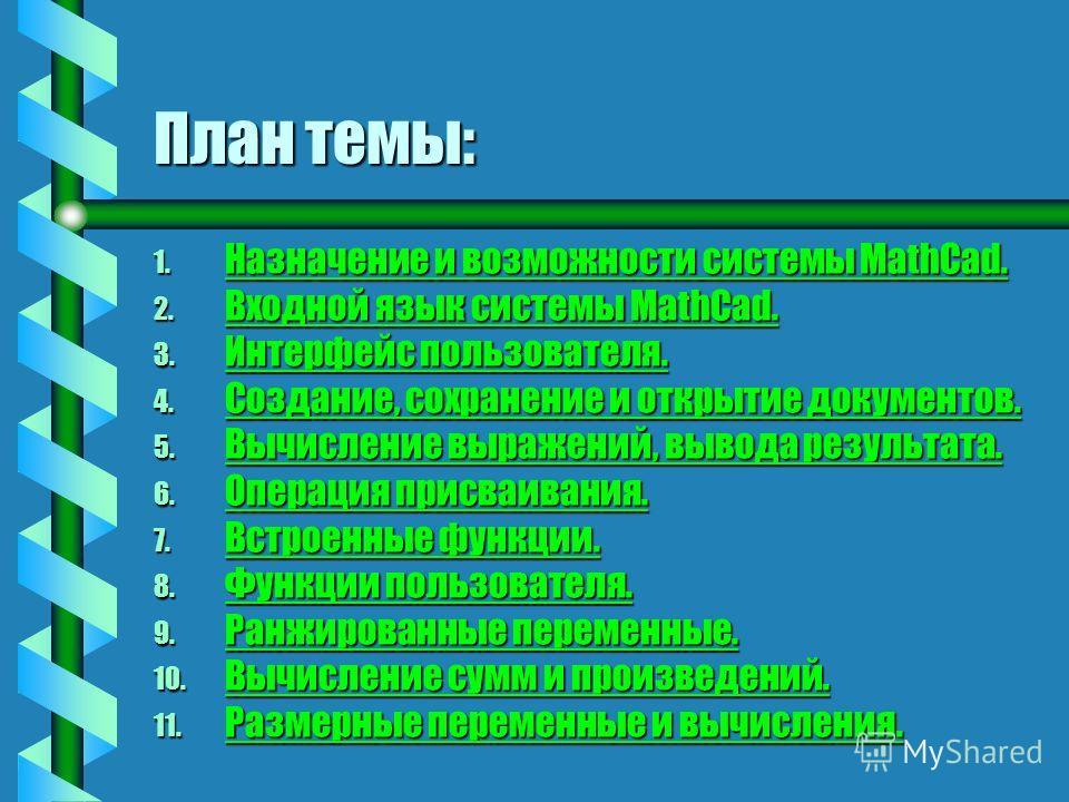 Основные сведения о системе MathCad. Организация вычислений. MathCad. Тема 1.