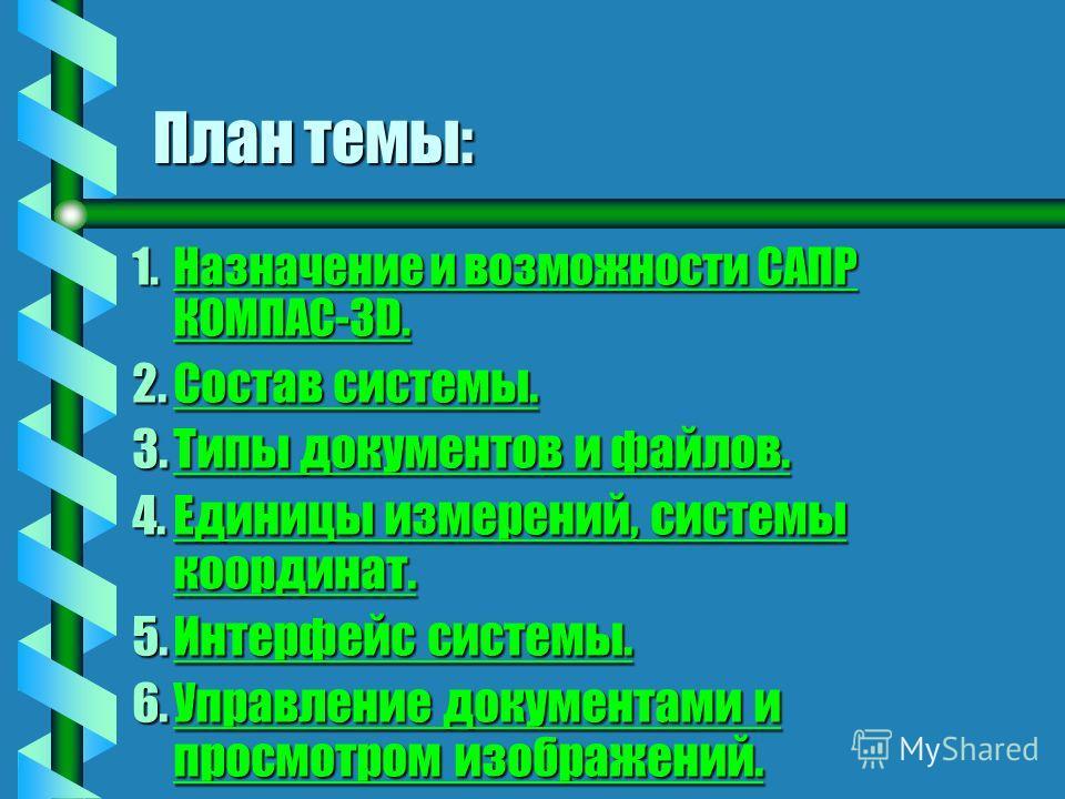 Общие сведения о системе КОМПАС-3D. КОМПАС-3D. Тема 1.