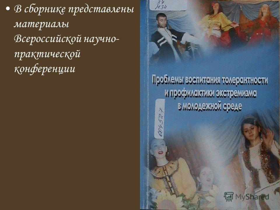 В сборнике представлены материалы Всероссийской научно- практической конференции