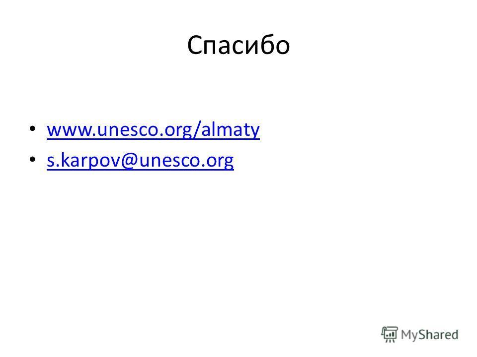 Спасибо www.unesco.org/almaty s.karpov@unesco.org