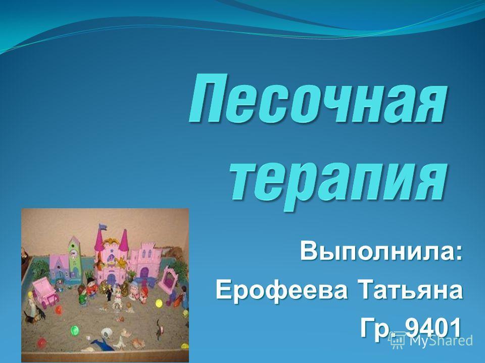 Выполнила: Ерофеева Татьяна Гр. 9401