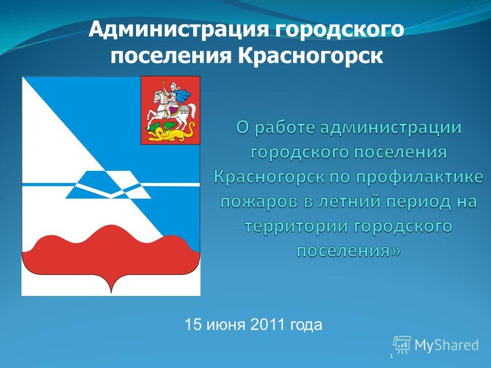 1 15 июня 2011 года Администрация городского поселения Красногорск