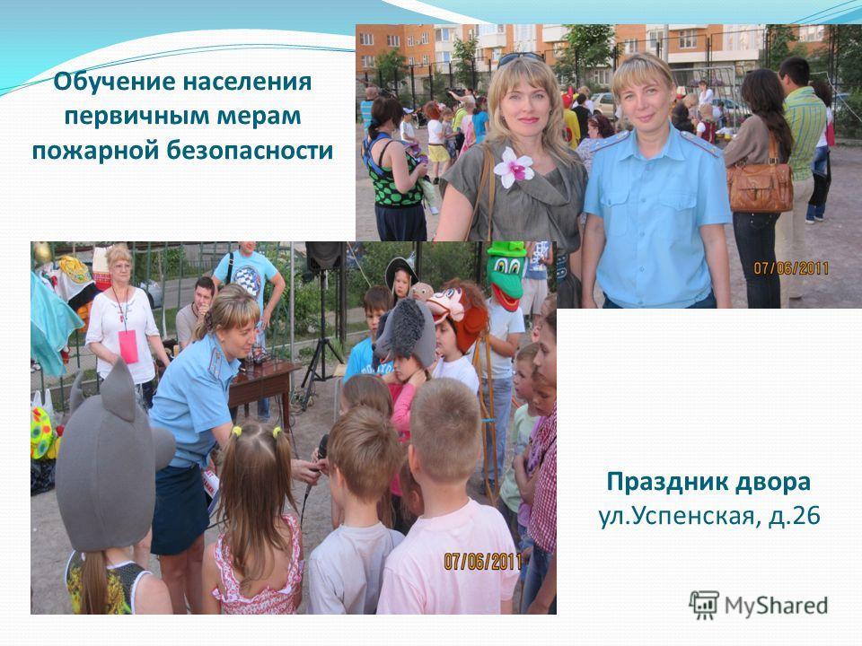 Обучение населения первичным мерам пожарной безопасности Праздник двора ул.Успенская, д.26