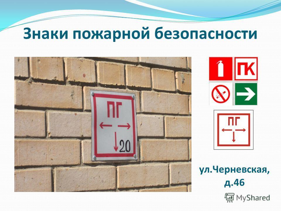 Знаки пожарной безопасности ул.Черневская, д.46