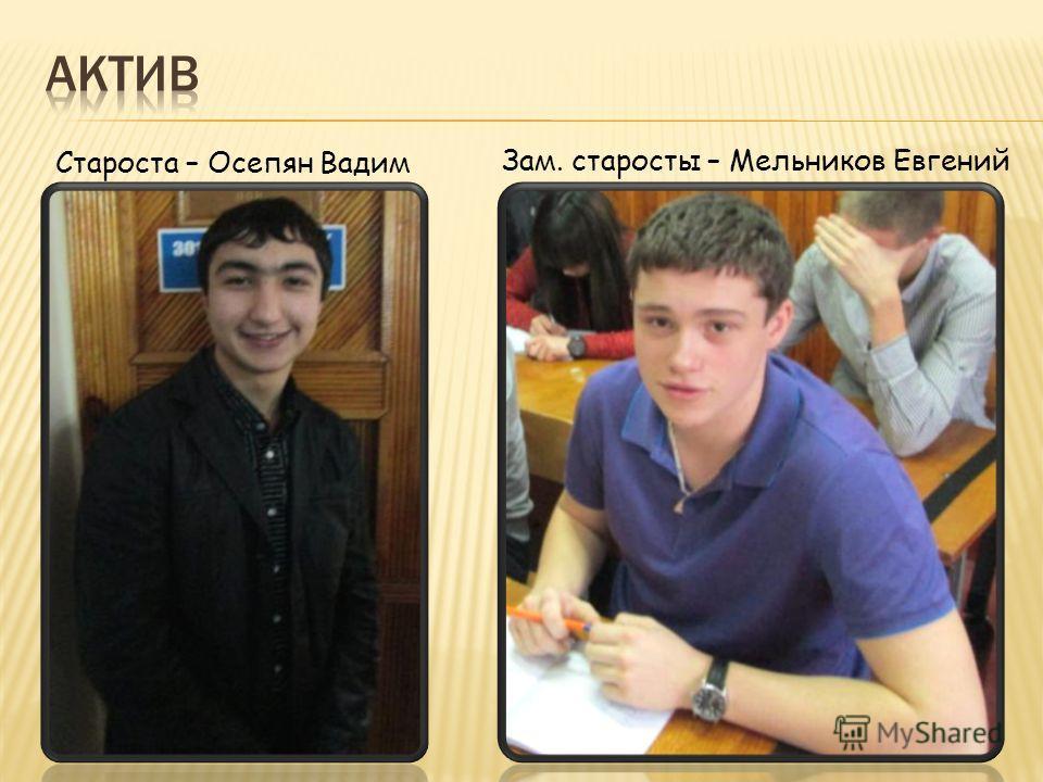 Староста – Осепян Вадим Зам. старосты – Мельников Евгений