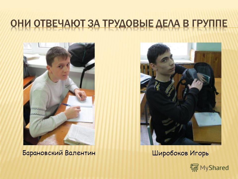Барановский Валентин Широбоков Игорь