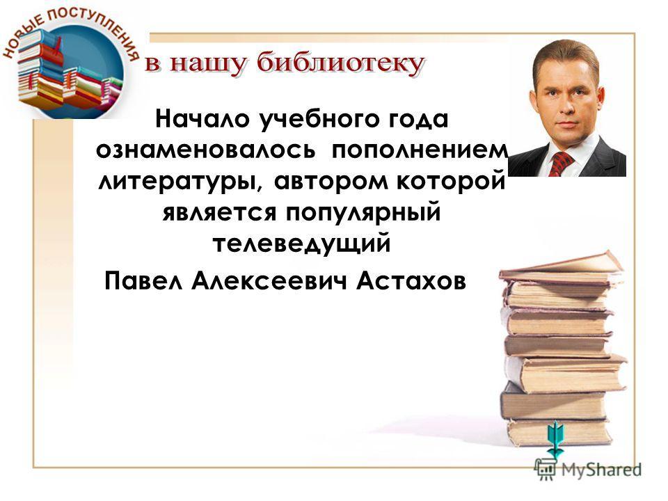 Начало учебного года ознаменовалось пополнением литературы, автором которой является популярный телеведущий Павел Алексеевич Астахов