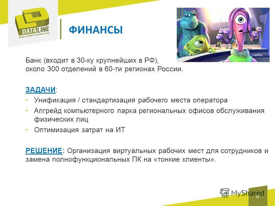 Банк (входит в 30-ку крупнейших в РФ), около 300 отделений в 60-ти регионах России. ЗАДАЧИ: Унификация / стандартизация рабочего места оператора Апгрейд компьютерного парка региональных офисов обслуживания физических лиц Оптимизация затрат на ИТ РЕШЕ