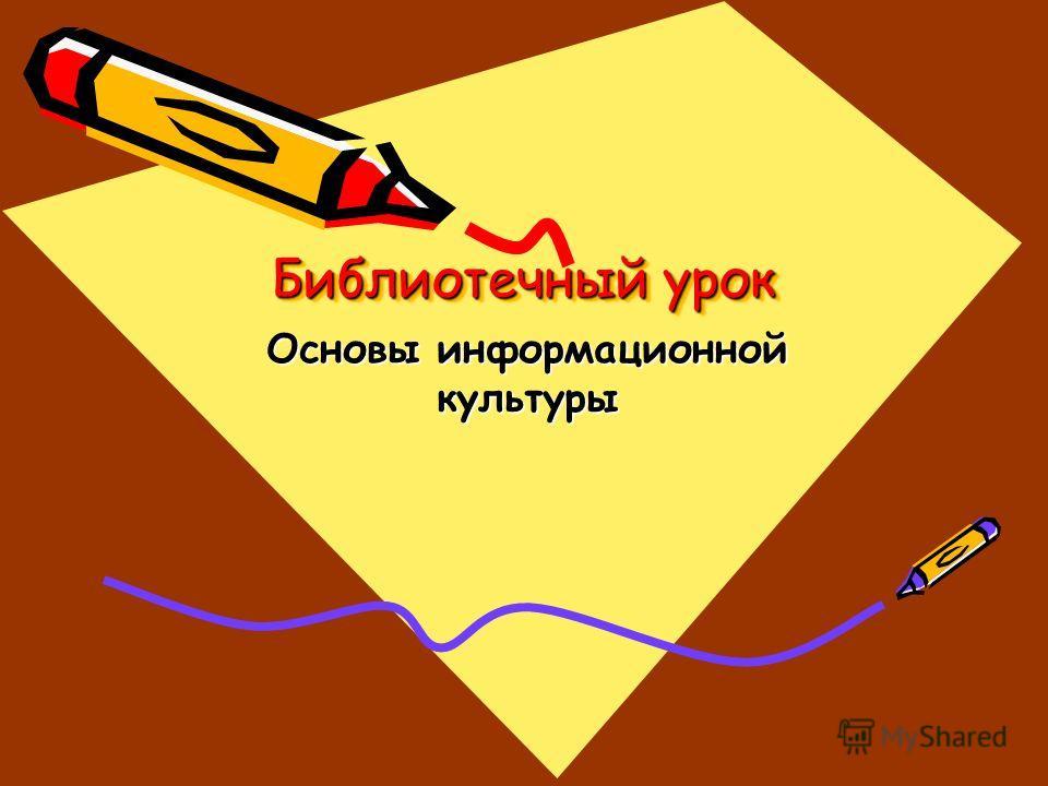 Библиотечный урок Основы информационной культуры