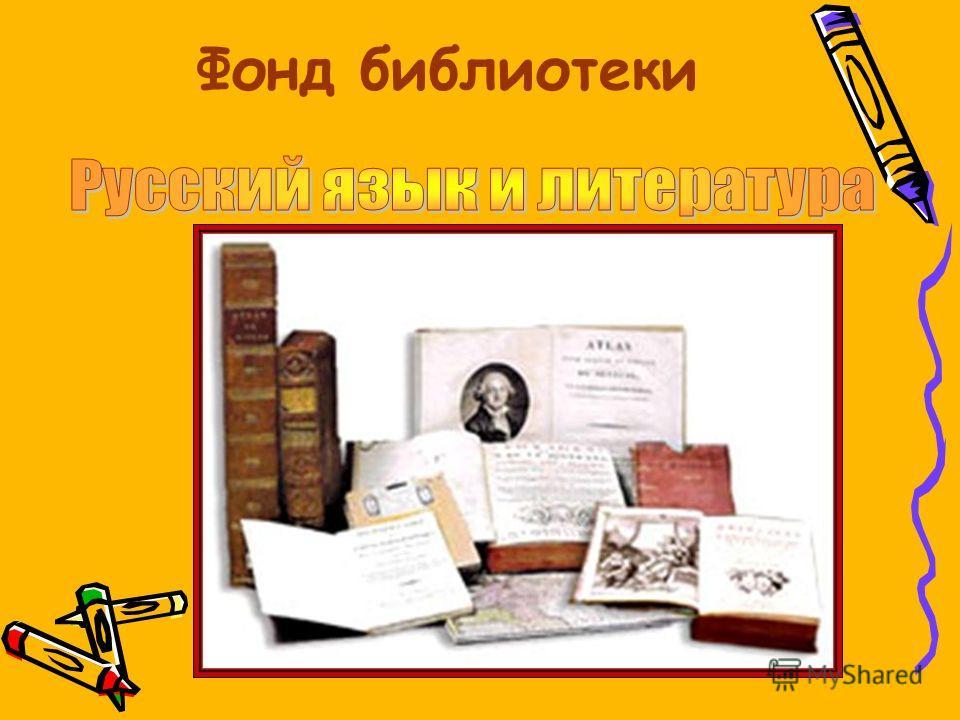 Фонд библиотеки