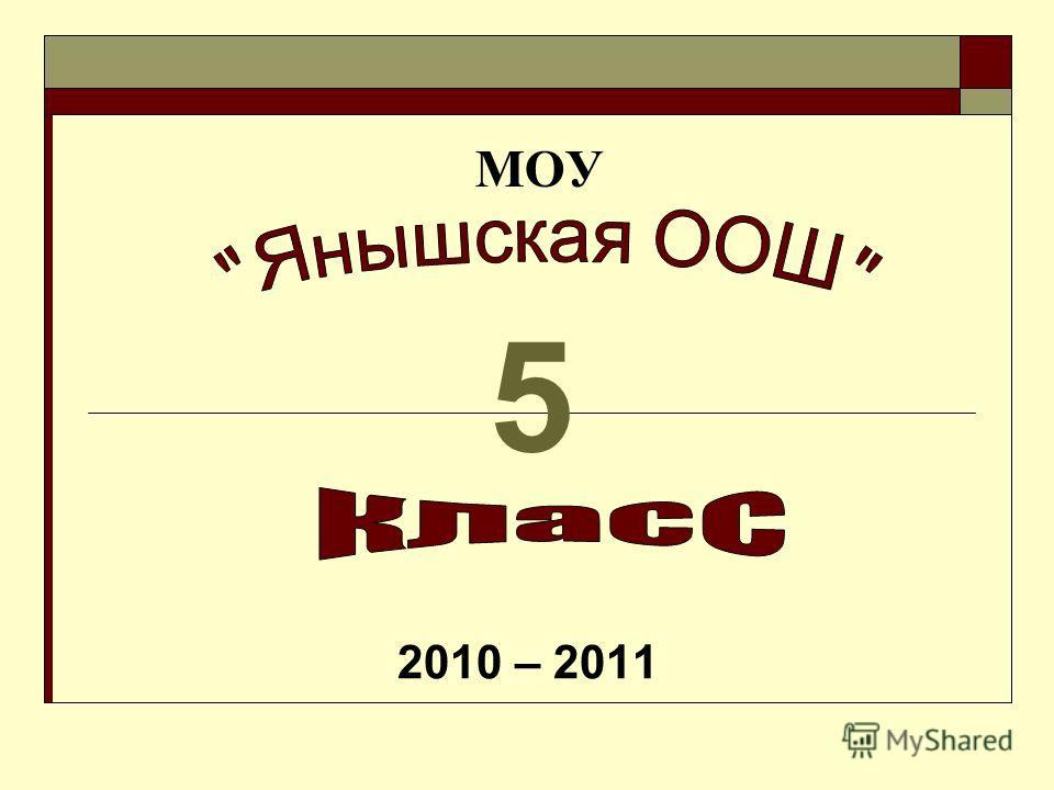 МОУ 5 2010 – 2011