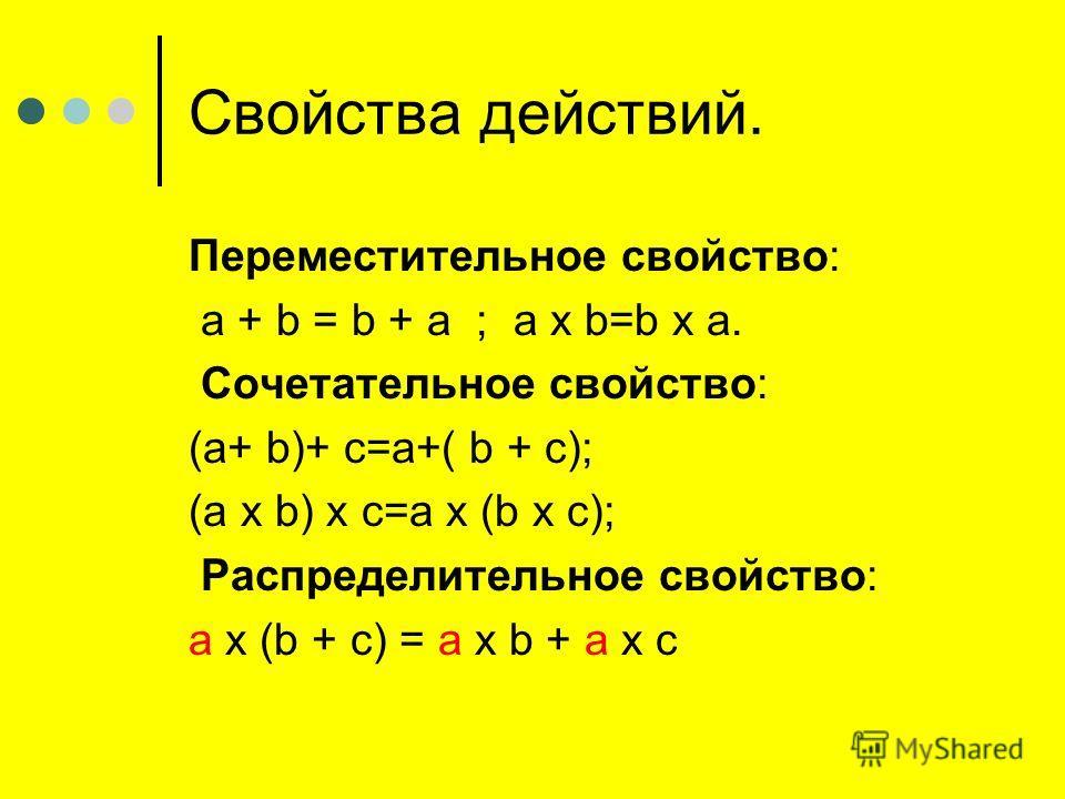 Проверка. 1…сложением 2…0 3…отрицательна 4…0 5….положительно 6….положительно 7…..положительно 8. ….вычитать