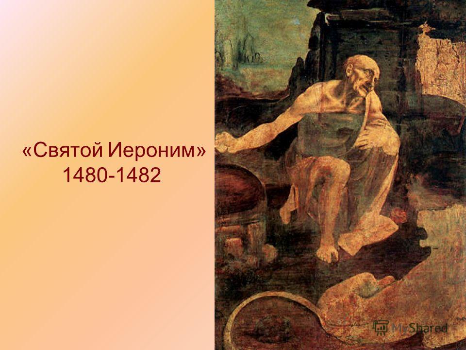 «Святой Иероним» 1480-1482
